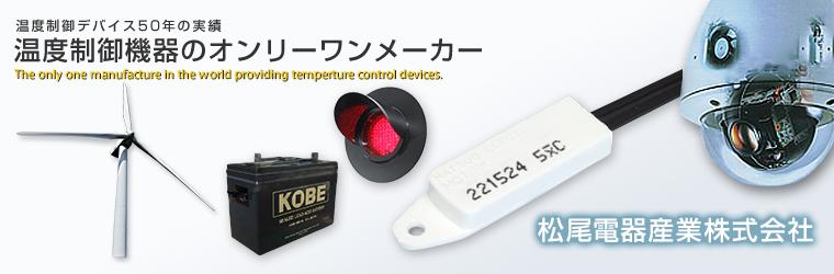 松尾電器産業株式会社